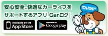 安心安全、快適なカーライフをサポートするアプリ「Carログ」